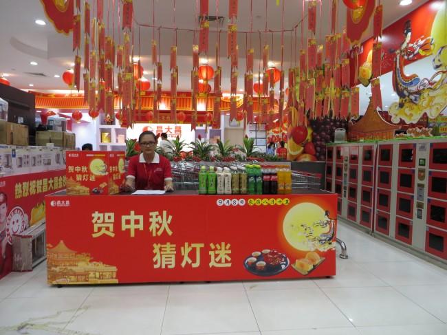 金沙湾店中秋节猜灯谜现场